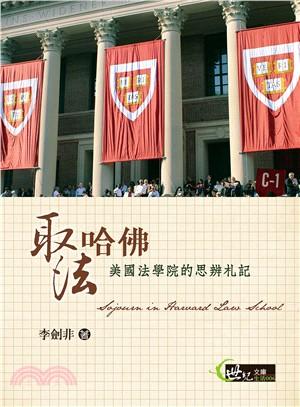 【推薦書序】一部第一人稱的紀錄片—《取法哈佛-美國法學院的思辨札記》