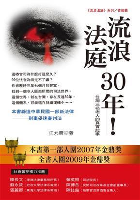 【推薦書序】構築司法的「坦塔羅斯之石」!《流浪法庭30年:台灣三名老人的真實故事》