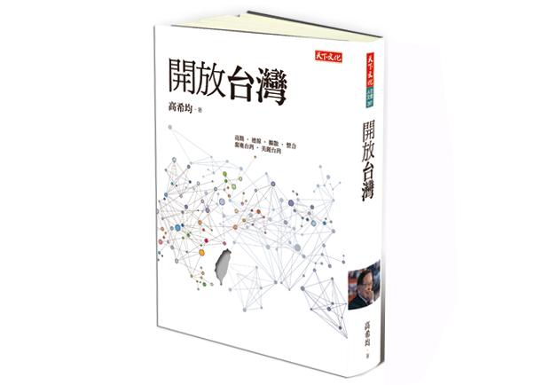 【推薦序】 開放台灣,需要更多知音