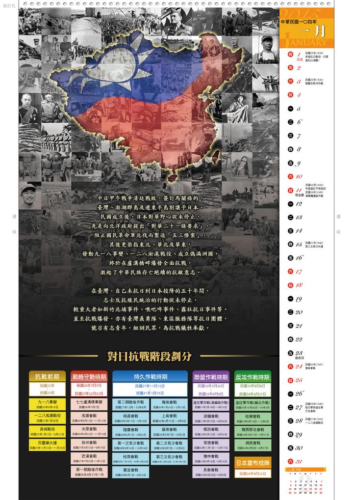 中華民國_抗戰勝利七十週年月曆2