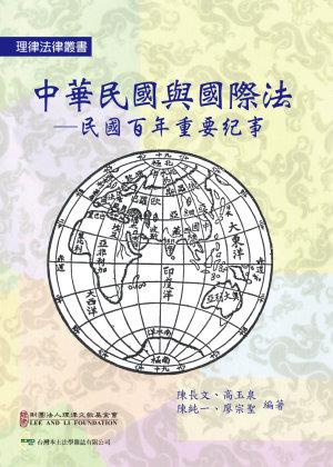 谈《中华民国与国际法—民国百年重要记事》——与编者对谈