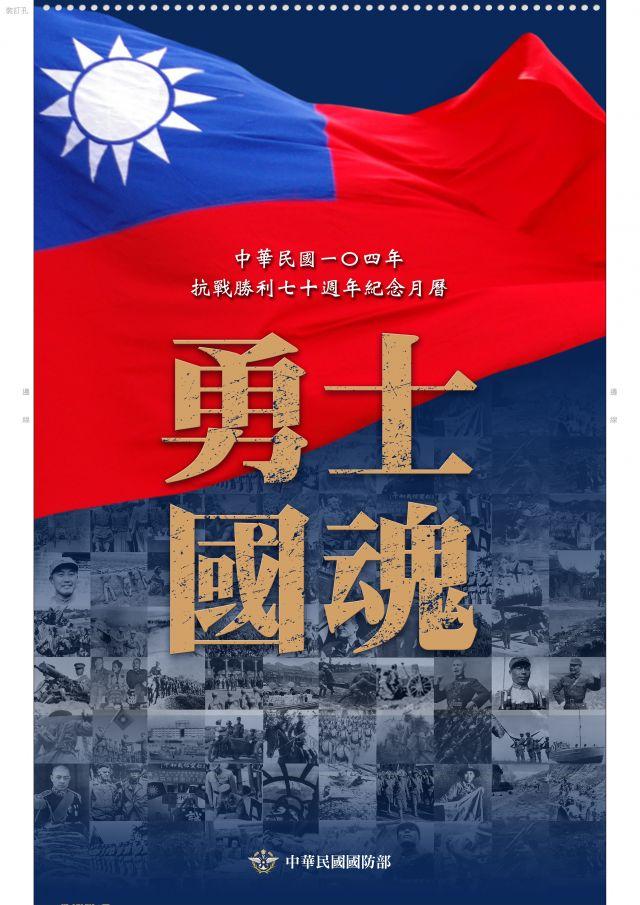 中華民國_抗戰勝利七十週年月曆