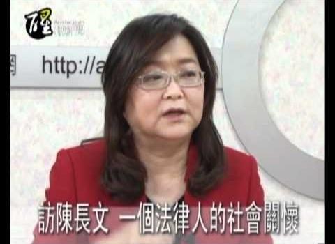 【醒報現場】訪陳長文 資深法律人的社會關懷